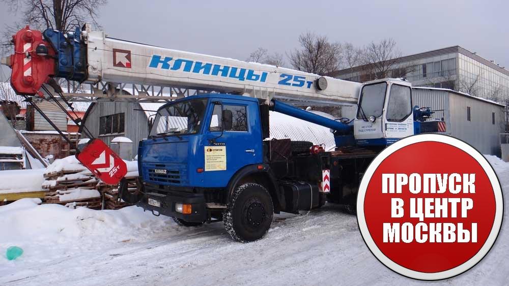Автокран в аренду с пропуском в центр Москвы