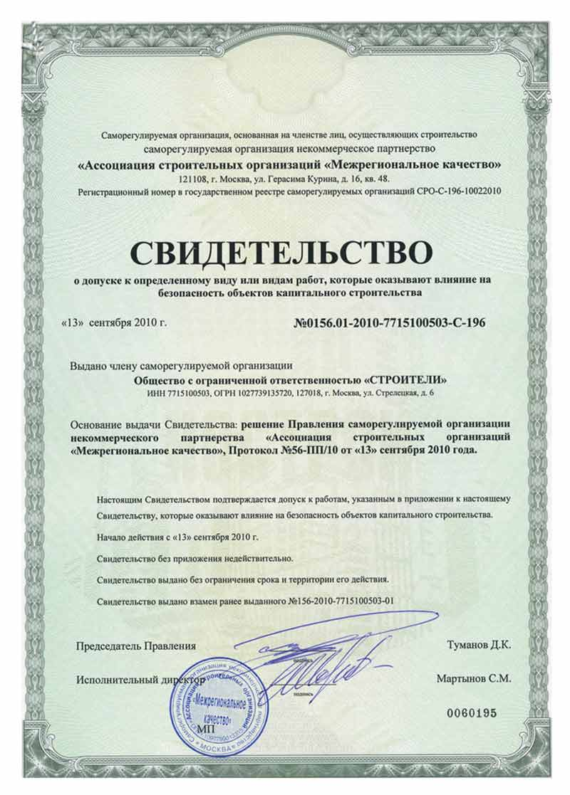 СРО: допуск к ведению строительной, монтажной, ремонтной деятельности